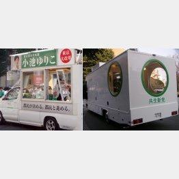 小池候補の選挙カー(左)と黒川紀章氏の選挙カー(C)日刊ゲンダイ