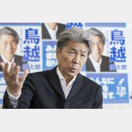 野党統一候補として出馬した鳥越氏(C)日刊ゲンダイ