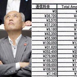 """総額883万円 携帯レンタル代は""""コスト10分の1""""に縮減可能"""