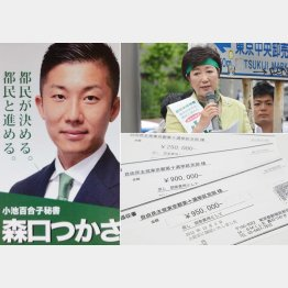 不可解な支出は計210万円(写真左=提供写真)