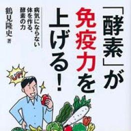 「『酵素』が免疫力を上げる!」鶴見隆史著