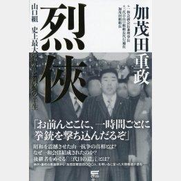 加茂田重政元組長の自伝「烈侠」