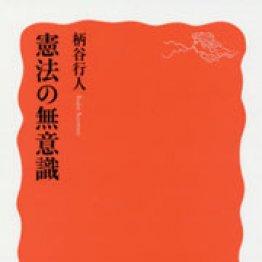 9条は日本人の歴史的な「無意識」に根差す「文化」