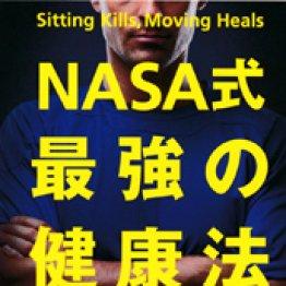 「NASA式 最強の健康法」ジョーン・ヴァーニカス著 堀川志野舞訳