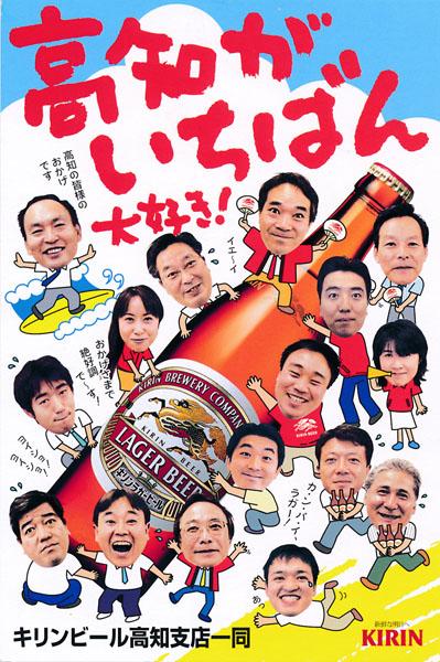 濃い時間を共有した高知支店のメンバーたち(平成13年の年賀状だより)/(C)日刊ゲンダイ