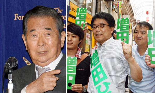 石原発言に増田陣営は真っ青(C)日刊ゲンダイ