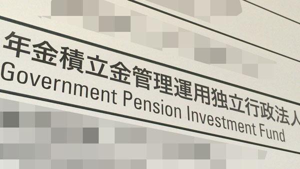 GPIF(年金積立金管理運用独立行政法人)(C)日刊ゲンダイ