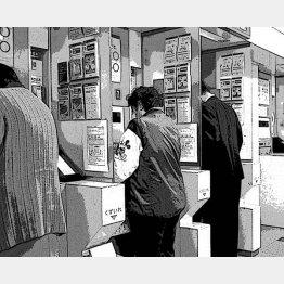 振り込め詐欺と消費トラブルは深刻(C)日刊ゲンダイ