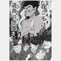 イラスト・福永実織