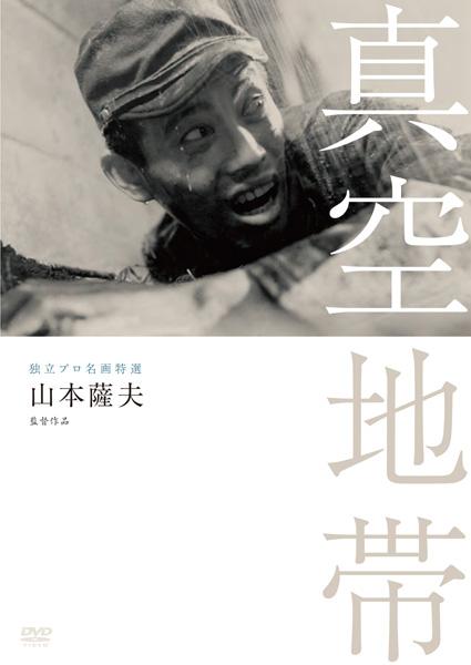 「真空地帯」発売元・紀伊國屋書店