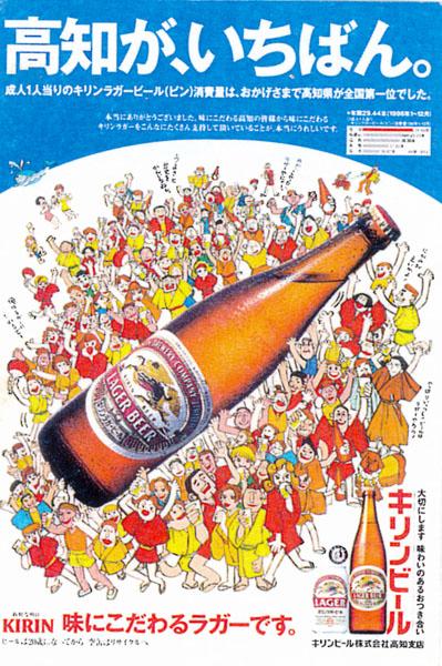 この年、高知県でついにトップシェアを奪回!(2001年の高知支店の年賀状より)/(C)日刊ゲンダイ