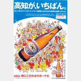 この年、高知県でついにトップシェアを奪回!(2001年の高知支店の年賀状より)
