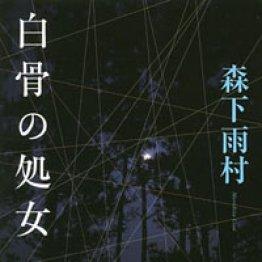 """""""日本探偵小説の父""""の本格派アリバイ崩しが復刊"""