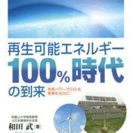 エネルギー新時代の「常識」