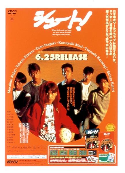 メンバー全員が出演した映画「シュート!」(C)日刊ゲンダイ