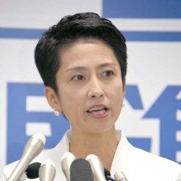自民党と根っこは同じ民進党 蓮舫代表で変わるのか