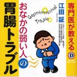 「専門医が教えるおなかの弱い人の胃腸トラブル」江田証著
