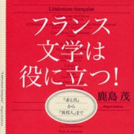 「フランス文学は役に立つ!」鹿島茂著