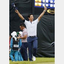 今季初優勝に両手を上げる石川遼