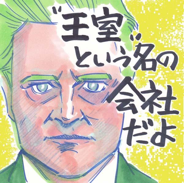 「英国王のスピーチ」イラスト・クロキタダユキ