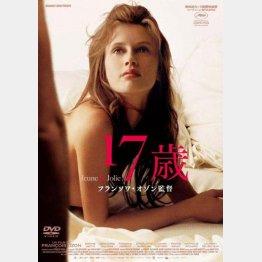 「17歳」発売元・販売元 株式会社KADOKAWA