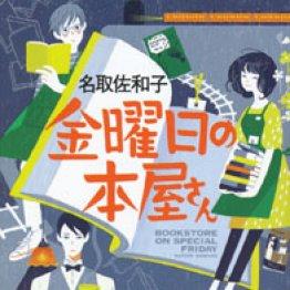 「金曜日の本屋さん」名取佐和子著