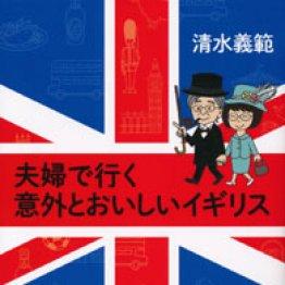 「夫婦で行く 意外とおいしいイギリス」清水義範著