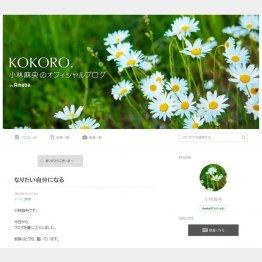 小林麻央もブログを始めた(オフィシャルブログから)