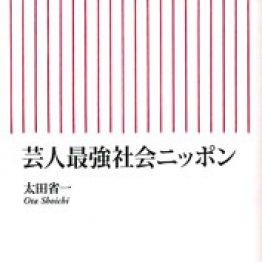 「芸人最強社会ニッポン」太田省一著