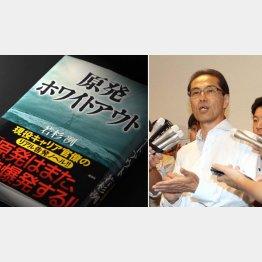古賀茂明氏(右)は態度保留のまま(C)日刊ゲンダイ