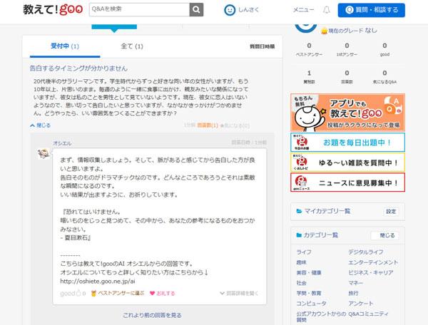 「教えて!goo」のサイト