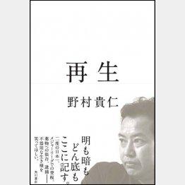 野村貴仁「再生」は9月28日発売