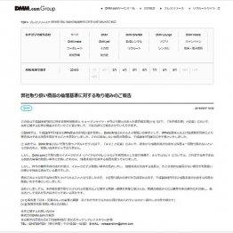 18歳未満出演のイメージ取り扱い全面停止のリリース(DMM.comのHP)