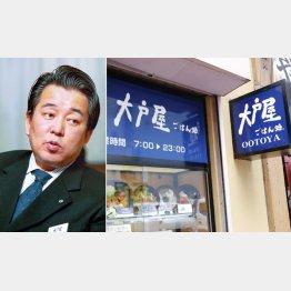 左は創業者の三森久実前会長(C)日刊ゲンダイ