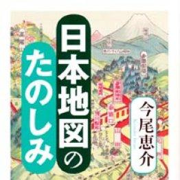 「日本地図のたのしみ」今尾恵介著