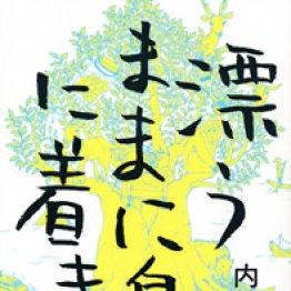 「漂うままに島に着き」内澤旬子著