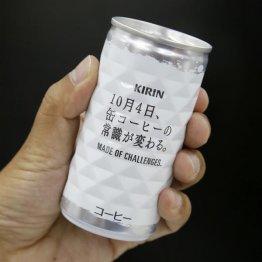 """これが噂の""""シークレット缶"""""""