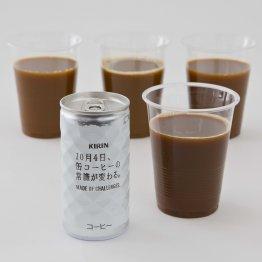 KIRINの最新コーヒーは色も他社より濃いめ(C)日刊ゲンダイ