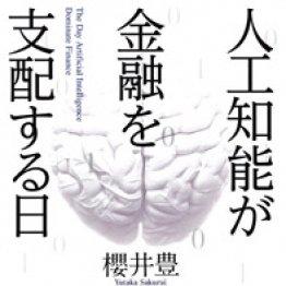 「人工知能が金融を支配する日」櫻井豊著