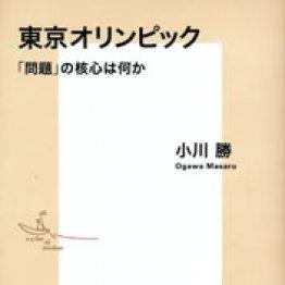 「東京オリンピック『問題』の核心は何か」小川勝著