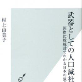 「武器としての人口減社会」村上由美子著