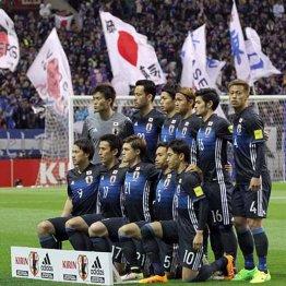 サッカー日本代表(C)日刊ゲンダイ