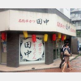 関東を中心に120店舗(C)日刊ゲンダイ