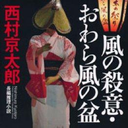 「風の殺意・おわら風の盆」西村京太郎著