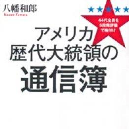 「アメリカ歴代大統領の通信簿」八幡和郎著