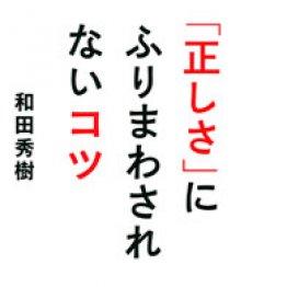 「『正しさ』にふりまわされないコツ」和田秀樹著