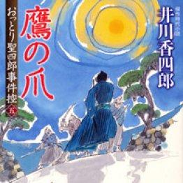 「鷹の爪 おっとり聖四郎事件控(五)」井川香四郎著