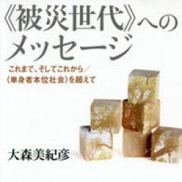日本は「単身者」中心の「分断」された社会