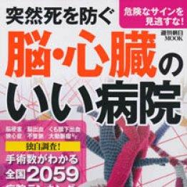 「突然死を防ぐ脳・心臓のいい病院」週刊朝日MOOK