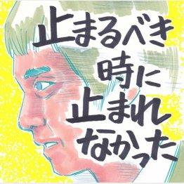 「提報者~ES細胞捏造事件~」イラスト・クロキタダユキ
